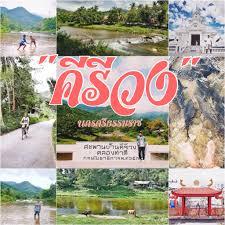 CR]นครศรีธรรมราช หมู่บ้านคีรีวง 2 วัน 1 คืน ก็เที่ยวได้ - Pantip