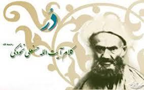 Image result for نخودكي اصفهاني