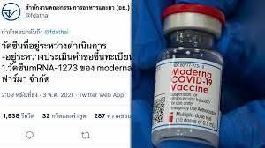 คนไทยรอลุ้นได้ฉีดวัคซีน Moderna เร็วๆนี้ หลังอย.กำลังพิจารณาขึ้นทะเบียน -  ข่าวสด