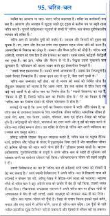 essays in hindi language निबंध निबंध लेखन हिन्दी निबन्ध essay hindi hindi