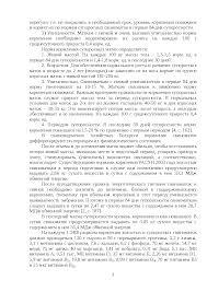 Отчет по практике животноводство docsity Банк Рефератов Это только предварительный просмотр