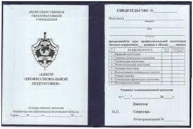 Диплом охранника или свидетельство удостоверение  diplom1 diplom2