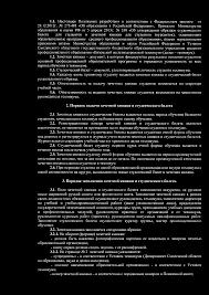 Образец зачетной книжки по фгос спо ДагФиш Рыба в Махачкале в  На странице представлен образец бланка документа Форма зачетной книжки студента образовательного учреждения среднего профессионального образования с