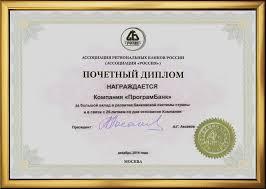 Дипломы и награды О компании ПрограмБанк Почетный диплом Ассоциации Россия