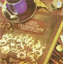 <b>Сергей Курёхин</b> - <b>Полинезия</b>. Введение В Историю (1989, Red ...