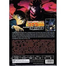 Detective Conan Movie 2 – samyysandra.com