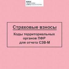 Код территориального органа ПФР для отчета СЗВ МН как узнать