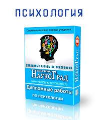 Дипломная работа Заказать в Новосибирске  Дипломные по психологии
