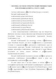 Исковая форма защиты гражданских прав курсовая по теории  Система состав и структура хозяйственных судов в Республики Беларусь Статус судей реферат по теории