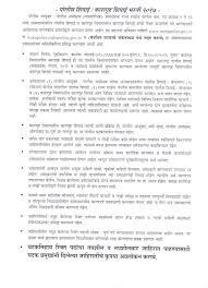 Apply Online For Maha Police Recruitment 2017 Here Maharashtra