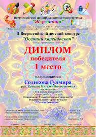 zp в номерах дипломов Всероссийский центр развития творчества  С 1 октября 2017 года к номеру диплома будет добавлено буквенное обозначение zp для лучшей идентификации Например zp000572200