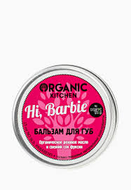 <b>Бальзам для губ Organic</b> Kitchen «Hi, Barbie», 15 мл купить за 130 ...