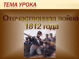 Реферат на тему отечественная война > в каталоге Реферат на тему отечественная война 1812