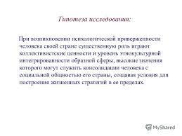 Презентация на тему Презентация к диплому по психологии  4 Гипотеза