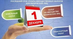 Контрольно ревизионная работа Межрайонная ИФНС России № 4 по Вологодской области сообщает что за налоговый период 2016 года налоговые уведомления не направлялись владельцам