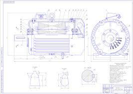 Диплом на тему Модернизация асинхронного двигателя с  чертеж Диплом на тему