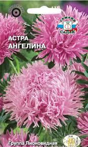 <b>Астра</b> «<b>Ангелина</b>», 0,1 г: продажа, цена в Минске. <b>семена</b> и ...