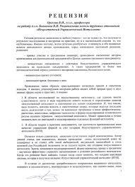 Рецензия на научную статью пример составления требования к написанию ФИО рецензента другая личная информация подпись и печать