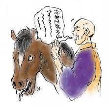 「馬の耳に念仏画像」の画像検索結果