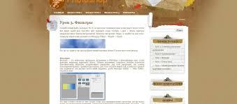 Разработка электронного учебника по графическому редактору adobe  Главное меню учебника
