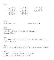 ГДЗ и Решебник по математике Рабочая тетрадь № для класса  Контрольная работа №7 Прямоугольный параллелепипед Куб Вариант 1 Вариант 2 Вариант 3 Вариант 4