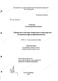 Диссертация на тему Лидерство в системе социального партнёрства  Диссертация и автореферат на тему Лидерство в системе социального партнёрства социально философский анализ