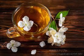ジャスミン茶」の【歴史・作り方・入れ方・効果・カフェインなどを解説】