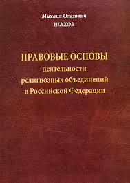 Глава Трудовые отношения в религиозной организации  Шахов М О Правовые основы деятельности религиозных объединений в Российской Федерации 2