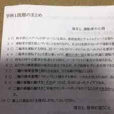 仮 免 学科 試験