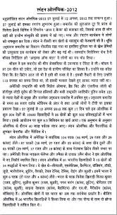 essay on the london olympic in hindi