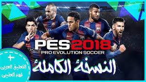 تحميل لعبة بيسPro Evolution Soccer2018