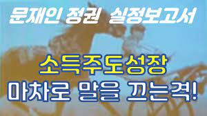 문재인 정권 실정보고서 - 국민의 분노와 눈물 : 제40회 서울대트루스포럼 | 조동근교수님 2 - YouTube