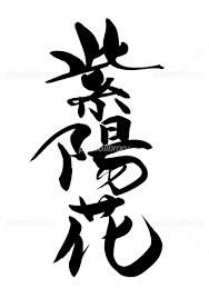 筆文字 紫陽花 イラスト素材 5402266 フォトライブラリー Photolibrary