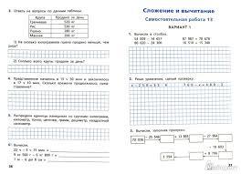 Иллюстрация из для Математика класс Самостоятельные и  Иллюстрация 1 из 16 для Математика 4 класс Самостоятельные и контрольные работы ФГОС