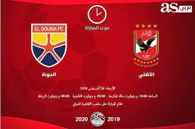 موعد مباراة الأهلي والجونة اليوم الأربعاء 26 أغسطس 2020 بالدوري المصري  والقناة الناقلة