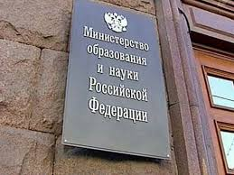 Минобрнауки ограничивает участие экспертов ВАК в оценке  Минобрнауки ограничивает участие экспертов ВАК в оценке диссертаций Новости сибирской науки