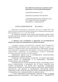 Апелляционная жалоба на приговор образец Новые файлы Образец апелляционной жалобы по уголовному делу