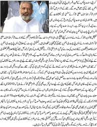 Shocking revelations about SP CID Chaudhry Aslam's murder – LUBP