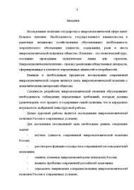 Макроэкономическая политика России в современных условиях Курсовая Курсовая Макроэкономическая политика России в современных условиях 3
