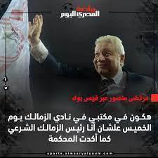 المصري اليوم - مرتضى منصور: «هكون في مكتبي في الزمالك يوم...