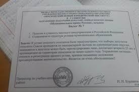 МНЮИ помощь студентам👈👍😉 ВКонтакте Муниципальное право