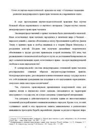 Отчет по научно педагогической практике Юриспруденция Место  Отчёт по практике Отчет по научно педагогической практике Юриспруденция Место прохождения практики