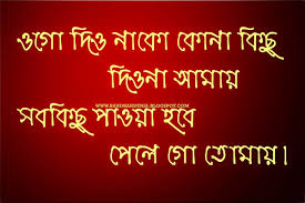 Bengali Beautiful Quotes Best Of Beautiful Bengali Love Quotes Bengali Love Sad Picture Message