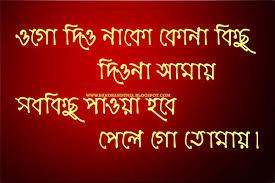 Bengali Beautiful Quotes Best Of Beautiful Bengali Love Quotes Bengali Love Sad Picture Message