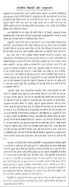 importance discipline students life essay hindi hindi essay on discipline creative writing on discipline हिंदी