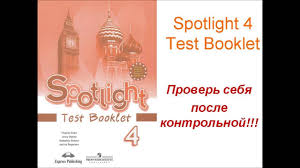 spotlight test booklet Интерактивный английский  spotlight 4 test booklet Интерактивный английский