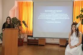ОП Брянковский колледж Луганского национального университета  Первая в жизни защита дипломной работы это всегда волнительно Результаты обучения полученных навыков вдохновения и труда представили на суд