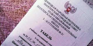 Как в Украине узаконить дипломы и аттестаты ЛНР и ДНР и  Как в Украине узаконить дипломы и аттестаты ЛНР и ДНР и продолжить