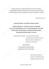 Диссертация на тему Эффективность контрольной функции  Диссертация и автореферат на тему Эффективность контрольной функции государственной власти современной России критерии