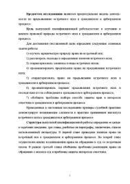 Защита интересов ответчика Диплом Читать текст оnline  Встречный иск в гражданском процессе диплом
